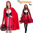 超目玉 即納 ハロウィン コスプレ 赤ずきん コスプレ仮装ハロウィン 衣装 赤ずきん コスチューム 女性用 ワンピース …