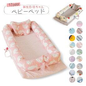 ベビーベッド インベッド 新生児/赤ちゃん ベビーインベッド ベビーガード 添い寝ベッド 寝返り防止 ベビーガード デラックス 新生児ベッド 枕付き 転落防止 洗濯可能 取り外し可能 持ち運びに便利 育児グッズ