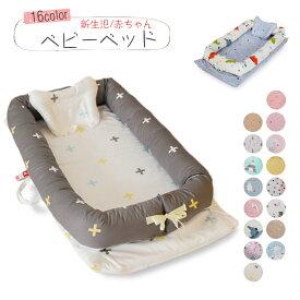 ベビーベッド インベッド 新生児/赤ちゃん ベビーガード 添い寝ベッド ベビーガード デラックス オムツ換え 新生児ベッド 枕付き 転落防止 洗濯可能 取り外し可能 持ち運びに便利 育児グッズ
