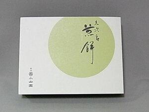 抹茶菓子 久次郎煎餅45枚箱入(菓K-30)