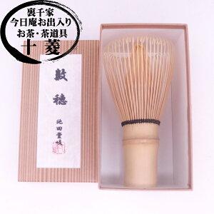 数穂茶筅 奈良・池田壱岐製 抹茶用