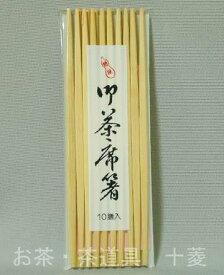 懐石箸 ひょうたんや 利休箸(りきゅうばし) 10膳入り ビニール袋入り