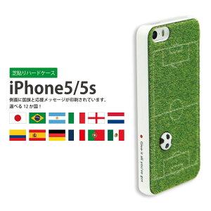 芝デコ/メッセージプリント付[サッカーコート]・iPhone5,iPhone5s共用ハードケース