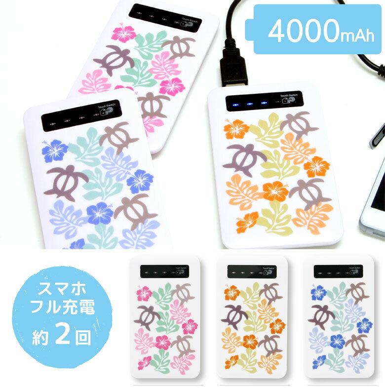 モバイルバッテリー スマホ充電器 iPhone Android 対応 リチウムイオンポリマー充電器 ハワイアンホヌ 4000mAh | 軽量 薄型 大容量 可愛い かわいい おしゃれ Honu ハワイアン 亀