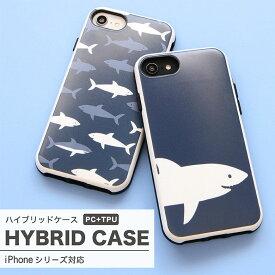 サメ iPhone X iPhone8 iPhone7 iPhone6s ハイブリッドケース 便利 ICカード収納可 持ちやすい iPhoneX シンプル アイフォン8 鮫柄 魚 オシャレ ブルー ネイビー スマホケース