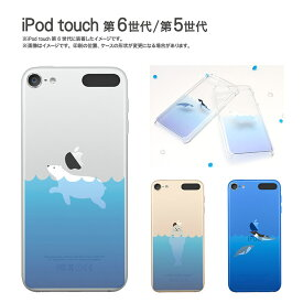 iPod touch ケース Swimming animal  iPodtouch アイポッド タッチ 第6世代 第5世代 カバー クリアケース シロクマ しろくま シンプル かわいい おしゃれ 保護