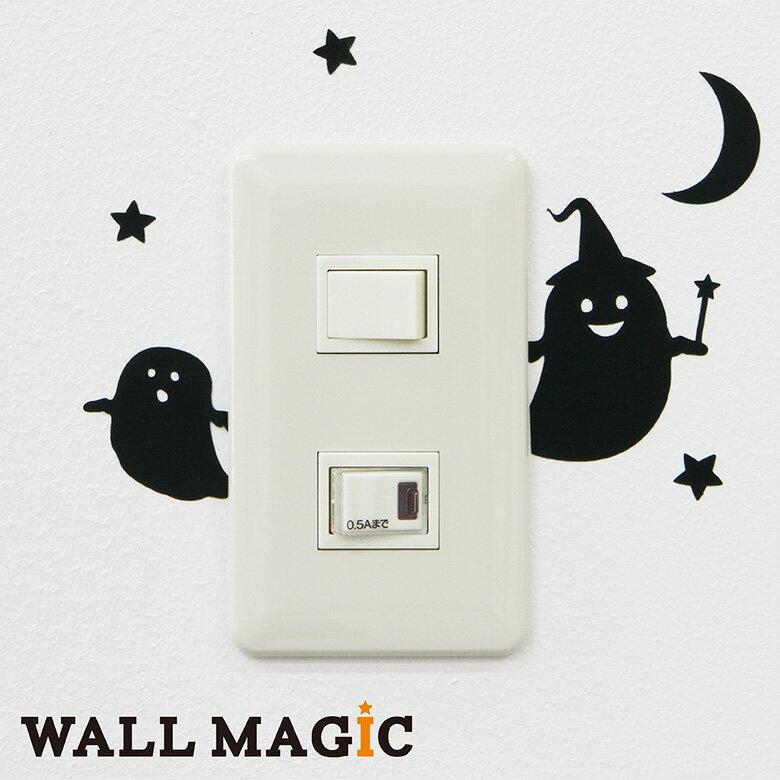 ウォールステッカー シール[魔法使い]wall-03インテリア 壁 ブラック シート かわいい 黒 再剥離可能 お化け 星 魔女 オバケ オリジナル 雑貨 メンズ レディース シンプル 月 ハロウィン