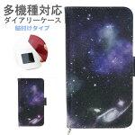 宇宙/銀河/スマホケース/手帳型/ファッション/ブック型/スマートフォン/フリップ/iphone6/iPhone6Plus/大人/かわいい/ゆるかわ/アイホン6
