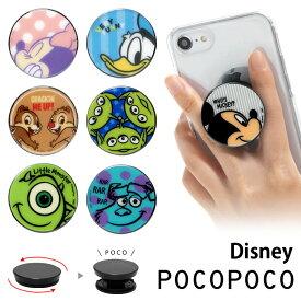 全9種 ディズニー POCOPOCO スマートフォングリップ スタンド スリム 保持 アクセサリー スマホグリップ iPhone Android スマホリング オシャレ スマホ キャラクター かわいい おしゃれ TOY STORY モンスターズインク 雑貨 アンドロイド