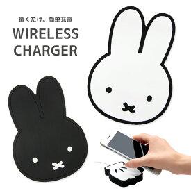 ミッフィー ワイヤレスチャージャー ダイカット 無線 置くだけ充電器 iPhone8 iPhone8 Plus iPhone X iPhone XS Galaxy スマートフォン 便利 うさぎ 絵本 ホワイト 白 安心 安全 ブラック 黒 かわいい