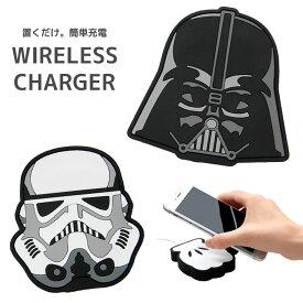 ワイヤレス充電器 iPhone11 iPhone android STAR WARS 置くだけ充電 スターウォーズ ダイカット 無線 便利 スマートフォン iPhone XS iPhone X iPhone8 Galaxy キャラクター グッズ アイフォン8 | 充電器 ワイヤレス スマホ 置くだけ ワイヤレス充電