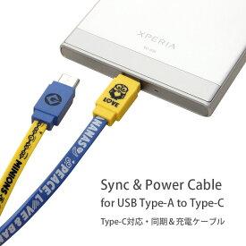 ミニオンズ Type-C対応 充電ケーブル 同期 Type-Cケーブル アンドロイド キャラクター スマートフォン 怪盗グルーシリーズ ボブ ブルー 青 イエロー 黄色 タイプCケーブル かわいい USBケーブル ポップ おしゃれ