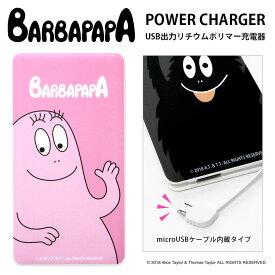 バーバパパ USB出力 急速充電 2.1A リチウムイオンポリマー充電器 4000mAh バーバモジャ ピンク 黒 ブラック アップ シンプル キャラクターグッズ 可愛い モバイルバッテリー microUSBケーブル付属 iPhone Android対応 スマホ充電器 BARABAPAPA
