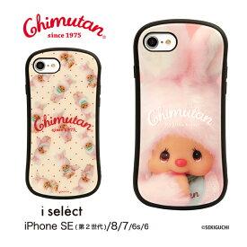 i select チムたん iPhone SE 第2世代 iPhone8 iPhone7 ガラスケース キズ防止 カバー 9H アイセレクト キャラクター グッズ ストラップホール iPhoneSE 第二世代 ケース カバー ジャケット モンチッチ かわいい アイフォン iPhoneSE2 アイホン