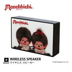 モンチッチ ワイヤレススピーカー Bluetooth 5.0 無線 キャラクター グッズ iPhone Android iPod WALKMAN ブルートゥース おしゃれ コンパクトサイズ かわいい スマホ ワイヤレス プレゼント ギフト オーディオ スマートフォン