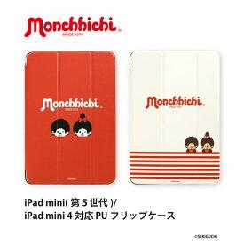 モンチッチ iPad mini 第5世代 iPad mini4 手帳型ケース PUレザー ハードカバー タブレットケース キャラクター iPad mini5 第五世代 iPad mini 第四世代 カバー アイパッド タブレット 薄型 iPadmini 5 フリップカバー 7.9インチモデル