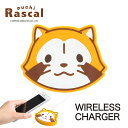 プチラスカル ワイヤレスチャージャー ダイカット ラスカル 無線 ワイヤレス 充電器 置くだけ充電器 iPhone8 iPhone11…