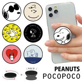 全8種 ピーナッツ POCOPOCO スマートフォングリップ スタンド スリム 保持 アクセサリー スマホグリップ iPhone Android スマホリング オシャレ スマホ キャラクター かわいい おしゃれ スヌーピー PEANUTS 雑貨 アンドロイド