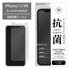 iPhone 11 iPhone XR 抗菌 液晶保護フィルム 光沢タイプ 抗ウイルス 指紋防止 再剥離仕様 スクリーンプロテクター iPhone11 衛生的 シート アイフォン 11 アイホン イレブン iPhoneXR フィルム 液晶フィルム