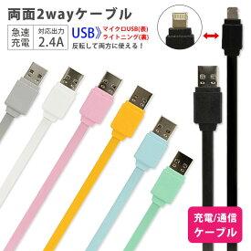 両面 2wayケーブル USB入力 同期 充電ケーブル 1.2m Lightning microUSB 対応 フラットケーブル 急速充電 2.4A 通信ケーブル コード 充電 ケーブル かわいい コード マイクロUSB ライトニング 便利