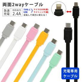 両面 2wayケーブル Type-C入力 同期 充電ケーブル 1.2m Lightning microUSB 対応 フラットケーブル 急速充電 2.4A 通信ケーブル コード 充電 ケーブル かわいい コード マイクロUSB ライトニング 便利