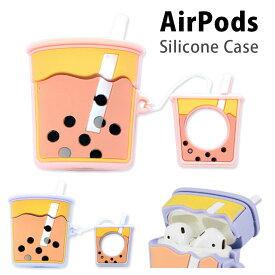 タピオカミルクティー AirPods 第一世代 第二世代 ソフトケース シリコンケース エアーポッズ2 Air Pods2 ケース タピオカ スイーツ ストラップ付き 可愛い かわいい オシャレ エアーポッド ユニーク グッズ カバー ケース