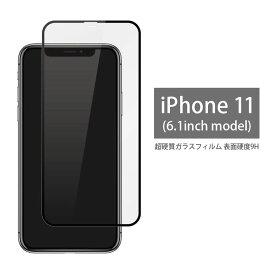 iPhone 11 ガラスフィルム iPhone XR 6.1インチ 液晶保護フィルム 9H 高硬度ガラス 再剥離仕様 スクリーンプロテクター ガラス シート アイホン 11 アイフォン11 iPhoneXR アイホンxr フィルム 液晶フィルム