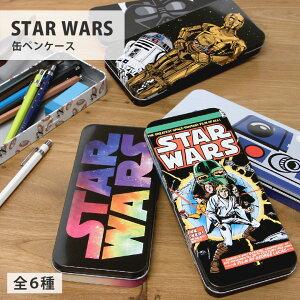 STAR WARS 缶ペンケース スターウォーズ 雑貨 小物入れ キャラクター ロゴマーク ブリキ缶 ペンケース 筆箱 宇宙柄 文房具 レトロ ダースベイダー R2-D2 BB-8 C-3PO チューバッカ 派手 大きめ かわい