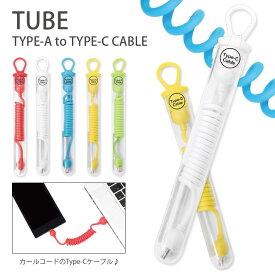 TUBE 急速充電対応 Type-C ケーブル 2.4A コイルケーブル スマホ 充電ケーブル おしゃれ 可愛い シンプル 白 赤 青 緑 黄色 Android コード 通信ケーブル アンドロイド 伸びる