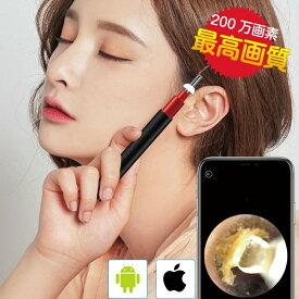Bebird 耳かき カメラ スコープ 3.9mm 超小型レンズ WiFi接続 無線 耳掃除 みみかき 耳鏡 200万画素 LED 日本初 プレゼント