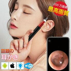 耳かき Bebird B1 高級版 200万画素 カメラ スコープ 3.9mm 超小型レンズ WiFi接続 無線 耳掃除 耳掻き みみかき カメラ付き耳かき 耳鏡 イヤースコープ 高級 子供 子ども こども LED スマホ iphone android 日本初 プレゼント 贈り物