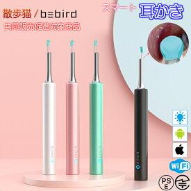 【2020年01月発売】 耳かき Bebird C3 300万画素 3.5mm 超小型レンズ カメラ スコープ WiFi接続 無線 耳掃除 みみかき 耳鏡 LED 日本初 プレゼント ギフト