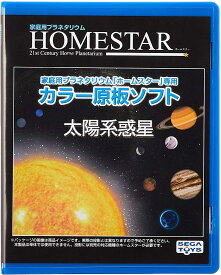 HOMESTAR (ホームスター) 専用 原板ソフト 「太陽系惑星