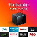 Fire TV Cube - 4K・HDR対応、Alexa対応音声認識リモコン付属