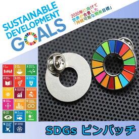 SDGs バッジ ピンバッチ バッヂ「国連公式最新仕様」留め具 バタフライクラッチ エスディージーズ (1個)