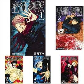 呪術廻戦 コミック1〜15巻セット