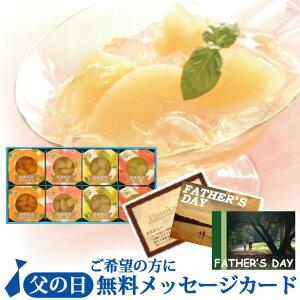 父の日 ゼリーギフト 大粒果実のフルーツゼリー 選べる4種の無料メッセージカード 日本の果実ゼリー 150g×8個 詰め合わせ 国産素材 お取り寄せ 父の日 ギフトセット フロリダスモーニング