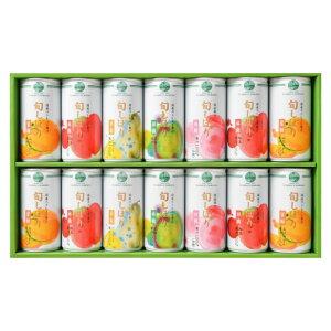 ジュースギフト 高級ストレートジュース 『旬しぼり ギフトセット 195g × 14缶詰め合わせ』 フロリダスモーニング 国産果汁 100%ジュース 贈答用 プレゼント 高級ギフト 送料無料 お見舞 出