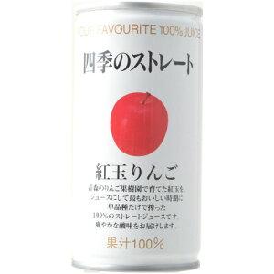 高級ストレートジュース 国産『四季のストレート 紅玉りんごジュース 195g×30缶』 フロリダスモーニング 100% 保存料無添加