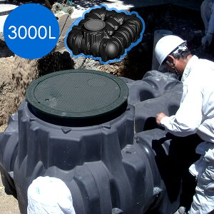【地下埋設型 雨水タンク】アンダータンク 3000L <パーキングセット> 倒れず、きれいな水が確保できるのは地下埋設型! ポンプでくみ上げて井戸、スプリンクラー、トイレ雑用水にも。
