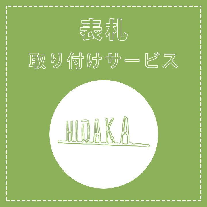 【現在東京・神奈川のみ対応】購入から取り付けまで一括手配「表札取り付けサービス 」