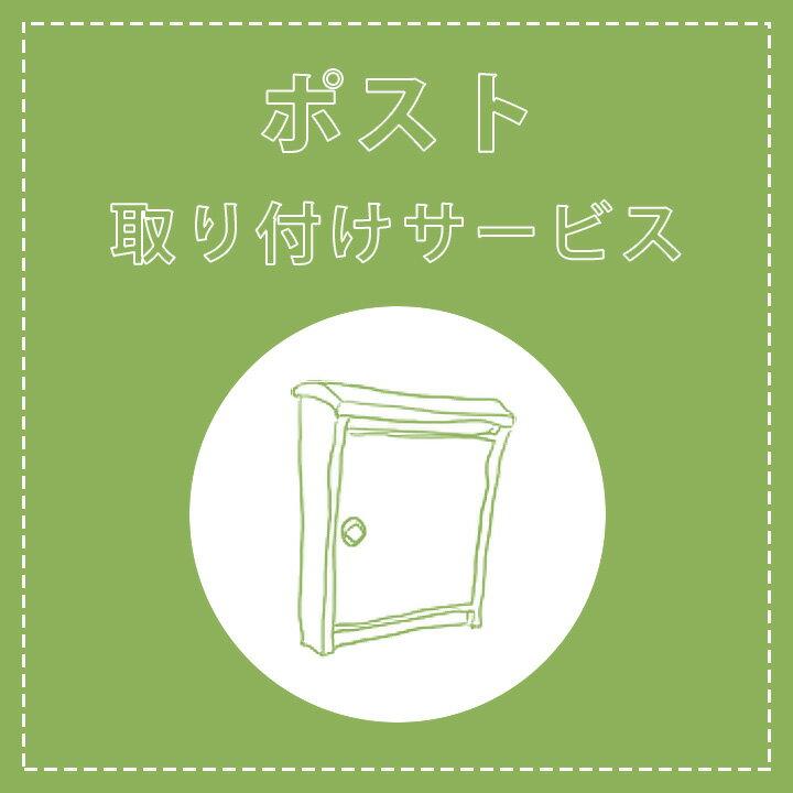 【現在東京・神奈川のみ対応】購入から取り付けまで一括手配「ポスト取り付けサービス 」