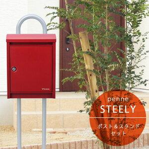 【郵便ポスト&スタンドセット】「ペンネ社 (Penne) STEELY スティーリー&スタンドセット (※レバー無し)」【現在欠品中のカラーは次回入荷未定】