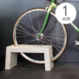 自転車スタンド おしゃれ 屋外 【大人気のため予約販売】「コンクリート製自転車スタンド Coco 片面1台用」 転倒防止
