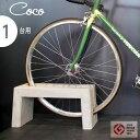 【自転車スタンド 1台用】置くだけですぐに使える!コンクリート製のおしゃれなシンプル自転車止め「自転車スタンド C…