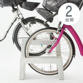 自転車スタンド 2台用 おしゃれ 屋外 【大人気のため予約販売】 「コンクリート製自転車スタンド Coco 両面2台用」