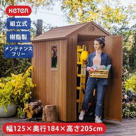 三角屋根 物置 「ケター (KETER) ダーウィン ガーデンシェッド 4x6」 間口125.8×奥行184.5×高さ205cm/ブラウン(木目調)