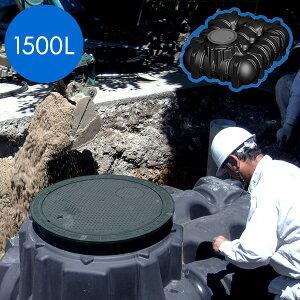 【地下埋設型 雨水タンク】アンダータンク 1500L <パーキングセット> 倒れず、きれいな水が確保できるのは地下埋設型! ポンプでくみ上げて井戸、スプリンクラー、トイレ雑用水にも。