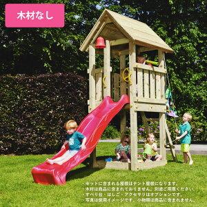 DIY 屋外 家庭用遊具作成用パーツ 「はらっぱギャング はらっぱBASE用金具(木材無し)※滑り台、はしご別売り」 自作