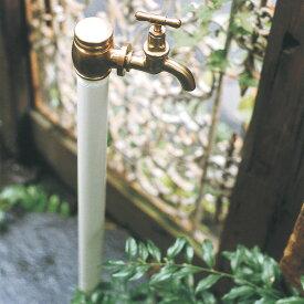 【送料無料】レトロな立水栓 「クラシック立水栓 単口 (ブラス蛇口付き)」 昔の形を今に再現した懐かしいレトロモダンの美しい水栓柱です。水栓柱 タップ クラシック アンティーク 和風 レトロ ガーデン ガーデニング 庭 水洗 水道 ガーデンタップ